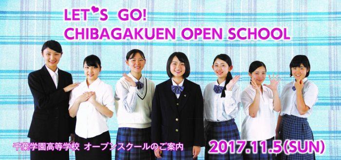 2017_オープンスクール1