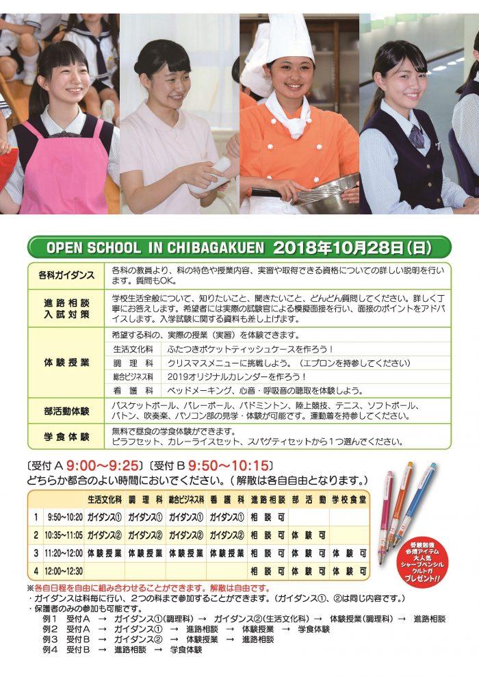 2018_オープンスクールリーフ_ura2