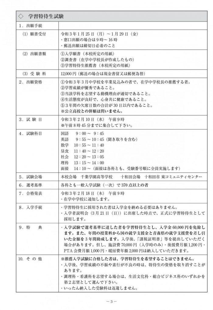 3.学習特待生