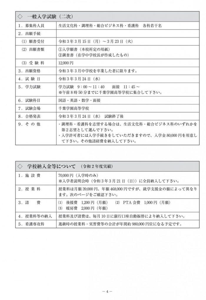 4.二次・入学金