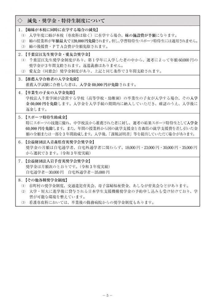 R4募集要項6